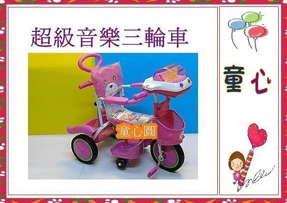 超級音樂三輪車加重橡膠輪 耐磨耐重 好好推◎童心玩具1館◎