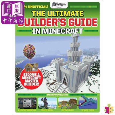 [文閲原版]The Ultimate Builder's Guide in Minecraft 英文原版 游戲大師:我的世界建造指南 游戲攻略