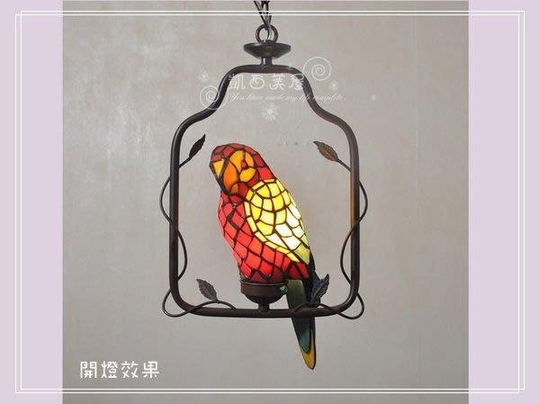 凱西美屋 Tiffany第凡內鸚鵡吊燈 彩色玻璃手工拼焊蒂凡尼吊燈 騎樓陽台玄關