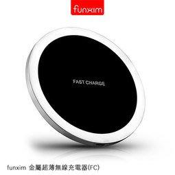 funxim 金屬超薄無線充電器(FC)充電器 QI 無線充電器 9V快速充電