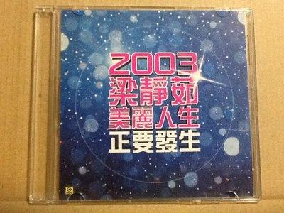 ~拉奇音樂~ 梁靜茹 2003 美麗人生 正要發生 宣傳單曲 二手保存良好片況新 。單。。。