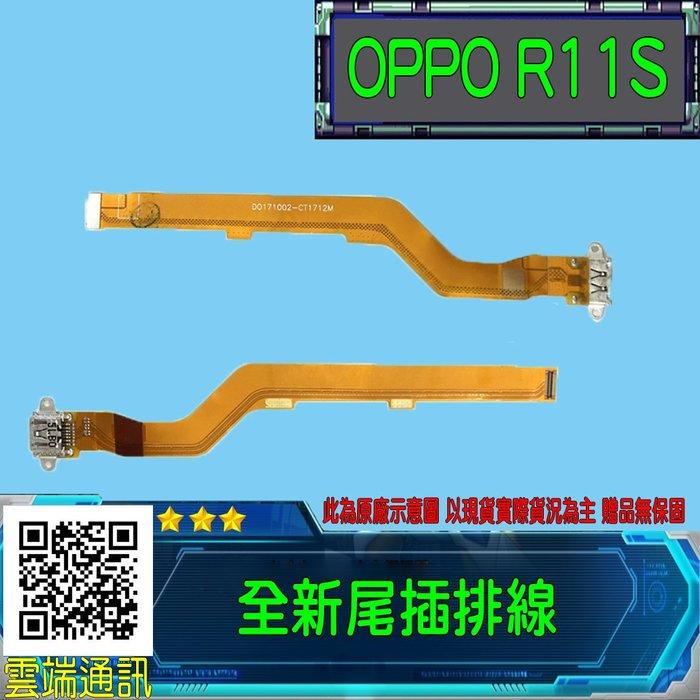 維修零件 OPPO R11S CPH1719 全新充電尾插 尾插排線 MICRO USB 安卓 充電孔 零件價 DIY價