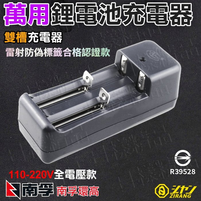 《日樣》台灣認證 正品南孚環高 雙槽 鋰電池萬用充電器 LY3207 家用 通用 快速充電 18650 鋰電池 充電器