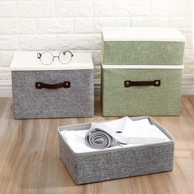 收納箱布藝整理箱有蓋折疊大號玩具收納筐雜物箱裝衣服箱子儲物箱