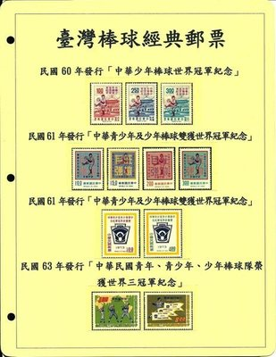 【萬龍】台灣棒球經典郵票活頁卡共7套1張小全張(非貼上)