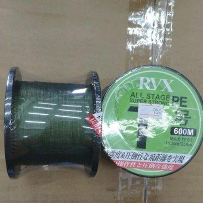 墨綠色 1號 RYX PE線 600M 693釣具 八股PE線  8股PE 8本編