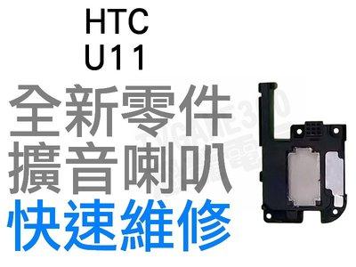 HTC U11 喇叭 揚聲器 擴音喇叭 全新零件 專業維修【台中恐龍電玩】