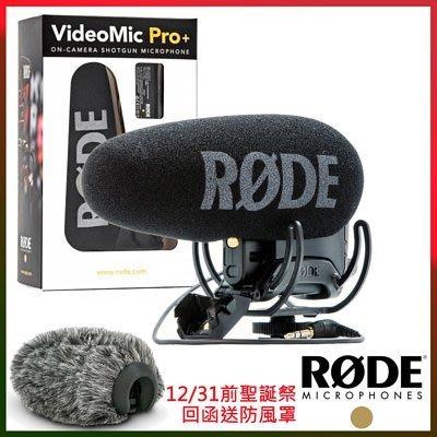 現貨 含防風毛套 RODE VideoMic PRO R 超指向性收音麥克風 700D 5D3 80D D750