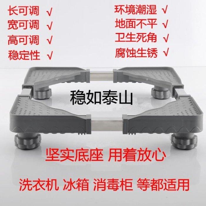 洗衣機底座冰箱腳架滾筒底架移動萬向輪加高支架