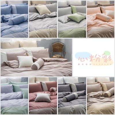 《40支紗》雙人加大床包/兩用被套/枕套/4件式【共9色】心粉彩 100%精梳棉-麗塔寢飾-