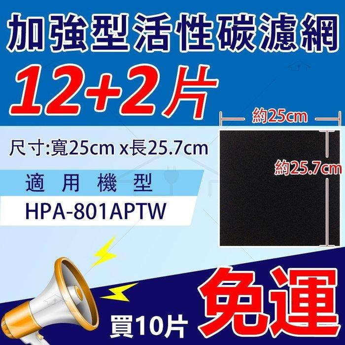 Honeywell  活性碳濾網 適用HAP-801APTW/HAP-802WTW空氣清淨機 10片免運 12送2免運