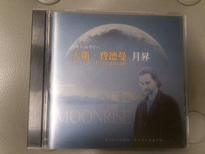 大衛費德曼 David Friedman ~月昇 Moonrise (CD微刮不影響音質) 已絕版