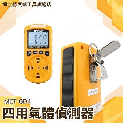 四用氣體偵測器 氣體濃度值 環境安全 ...