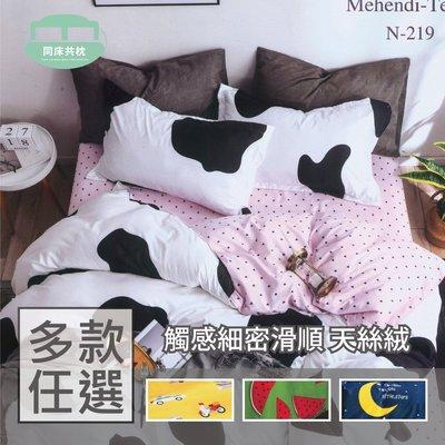 §同床共枕§ 天絲絨 雙人5x6.2尺 薄床包薄被套四件式組-多款選擇