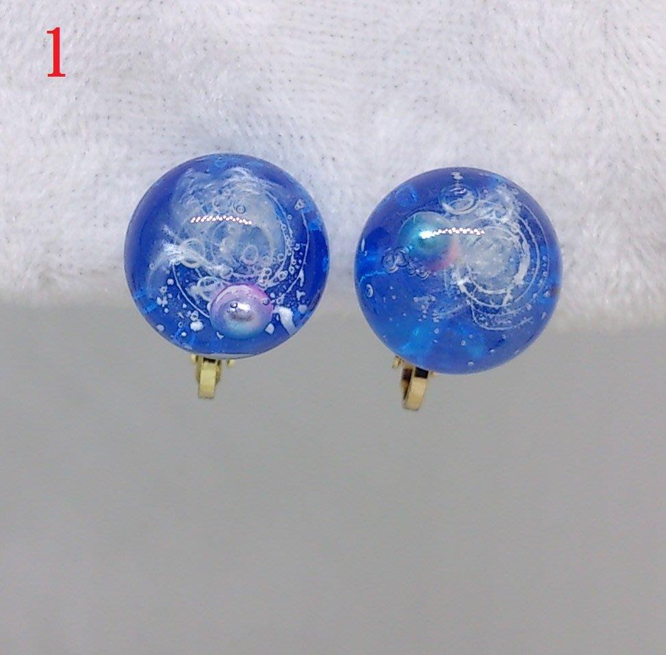 【艾法小舖】玻璃星空球 無耳洞 螺旋耳夾夾式耳環(手作款)