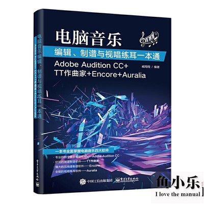 電腦音樂編輯、制譜與視唱練耳一本通(Adobe Audition CC+TT作曲家+Encore+Auralia)-魚小樂