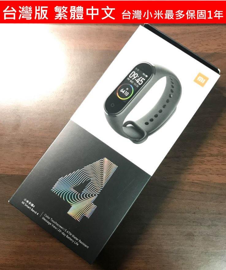 ⌚台灣小米公司貨 最多1年原廠保固⌚ 小米手環4 繁體中文 智慧穿戴裝置 來電提醒