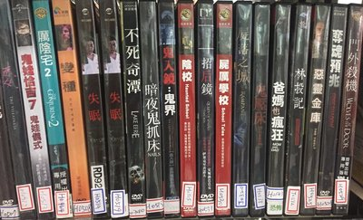 席滿客書坊二手拍賣-正版DVD*恐怖片  【暗夜鬼抓床】