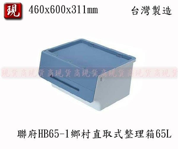 【現貨商】(滿千免運/非偏遠/山區{1件內})聯府 HB65-1鄉村直取式整理箱65L(藍) 收納箱 掀蓋式 收納盒