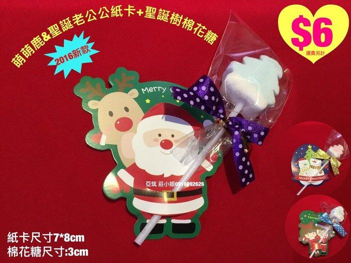 亞筑~聖誕老人&萌鹿/雪人/男孩女孩 裝飾紙卡+棉花糖=$6 棒棒更有造型:婚禮小物/二次進場/聖誕節~基隆自取
