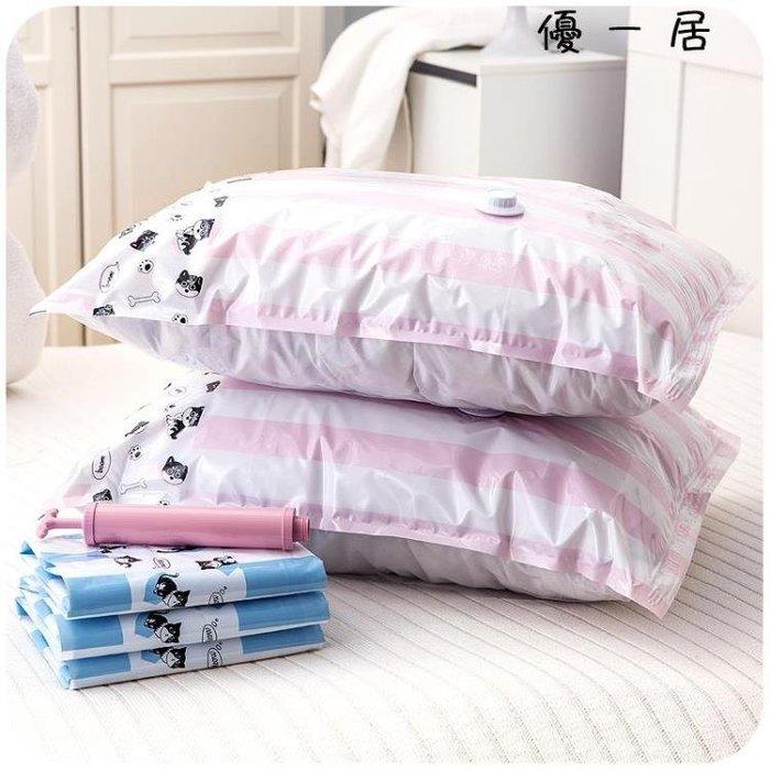 抽真空壓縮袋壓縮袋裝被子棉衣服行李袋 【優の館】