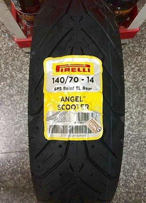 【油品味】PIRELLI 倍耐力 天使胎 140/70-14 Pirelli ANGEL SCOOTER 速克達輪胎
