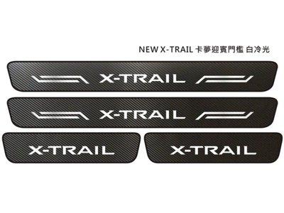 2017 NEW X-TRAIL 門檻迎賓踏板 冷光踏板 發光門檻飾板 類碳纖