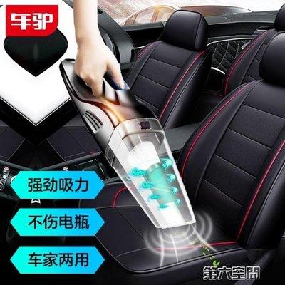 車用吸塵器 車載吸塵器無線家用車內大功率兩用迷你小型充電汽車強力專用 全館免運