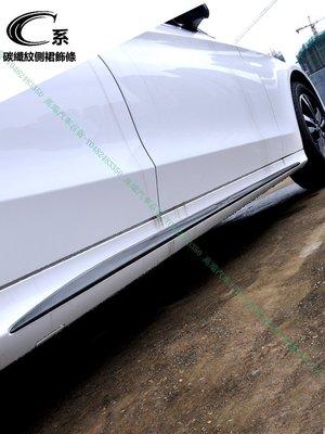 『高端汽車百貨』Benz賓士 C系W205 S205 C180 C200 C250 C300轎跑COUPE 車身側裙飾條