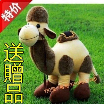番屋~駱駝娃娃40cm 阿拉伯駱駝 駱駝公仔 駱駝玩具 駱駝毛絨玩具 生日禮品情人節禮物 送贈品