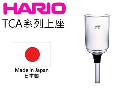 【多塔咖啡】Hario TCA-5 上壺 TCA5 上座 日本製造 TCA 系列 虹吸壺 虹吸玻璃上座 現貨