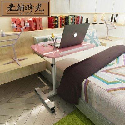 {老鋪時光/Old Time}床上用多功能懶人小床邊桌折疊可行動升降旋轉筆記本電腦桌子簡約