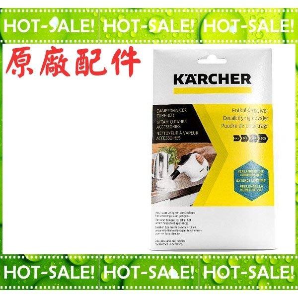 《原廠配件》Karcher 德國凱馳 蒸氣清洗機 專用 除鈣粉(六入) SC1/SC2/SC3/SC4/SG4/4適用