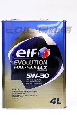 【易油網】ELF 5W30 EVOLUTION LLX 5W-30日本鐵罐 全合成機油 GULF CASTROL