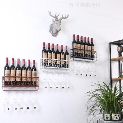 家用紅酒架紅酒杯架壁掛式高腳杯架倒掛創意酒架懸掛葡萄酒架擺件 js6855』