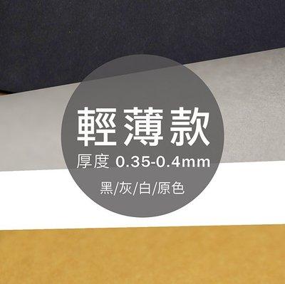 ~倆作~ 水洗牛皮紙✦輕薄款  lt b  gt 0  lt b  gt .35mm 單片區✦~全網 規格~可水洗可搓揉DIY 材料~6百 ~可 更 ~