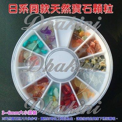 日本流行美甲產品~《日系同款天然寶石顆粒》~3~6mm大小混裝盒裝包裝~美甲我最酷喔