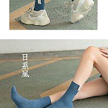 🌈EmmaShop艾購物-日韓簡約布標素色堆堆中筒襪-板鞋帆布鞋的百搭單品