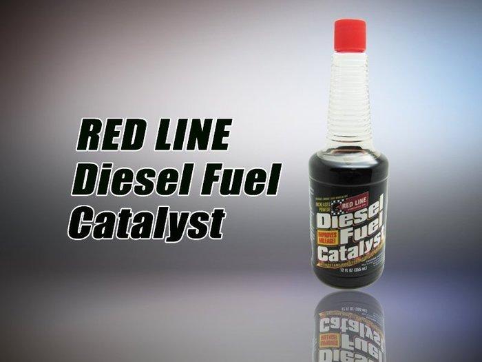《達克冷光》RED LINE 柴油精 平行輸入