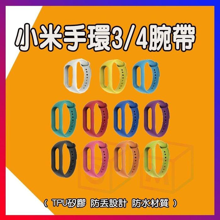 小米手環3 小米手環4 腕帶 錶帶 替換 防丟設計 TPU矽膠 防水材質 迷彩色