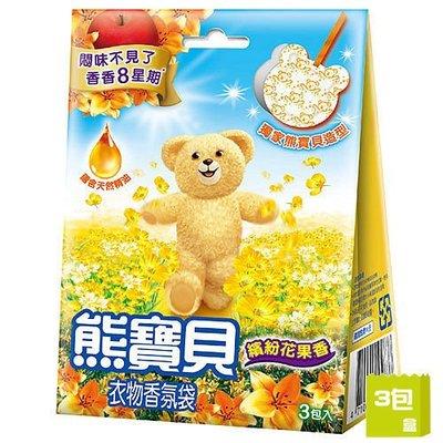 【seven健康小舖】【熊寶貝 衣物香氛袋-濱紛花果香 (7g x3包/盒)】
