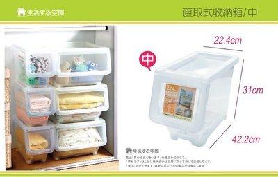 『6個以上另有優惠』 LF605中可疊直取式收納箱16L/收納籃/置物籃/工具籃/毛巾籃/分類盒/雜物盒/生活空間