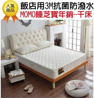 床墊 獨立筒【睡芝寶】飯店級柔舒3M抗菌防潑水抗菌獨立筒床墊(雙人5尺)$2999-限量5床