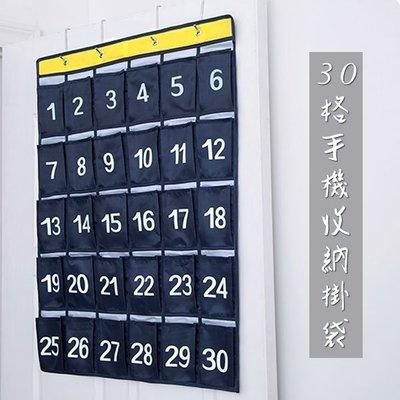 【贈品禮品】A3459 30格手機收納掛袋/門壁掛置物/教具/月日曆/學校社團辦公室會議教學用品/內衣褲多層收納/門後掛