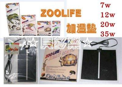 【貝多樂】ZOO LIFE 底部保溫墊片 (28x43cm) 20瓦 台灣製 木柵動物園大量使用((爬蟲專用加溫片