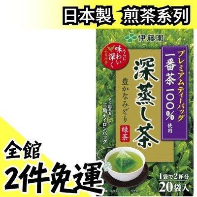 【伊藤園 深蒸緑茶 20袋入】空運 日本製 綠茶 煎茶 抹茶 茶包 飲品 零食 上班族 下午茶 開會 茶飲【水貨碼頭】
