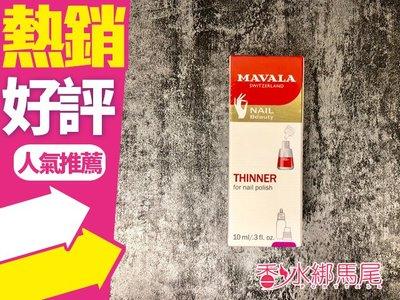 ◐香水綁馬尾◐瑞士MAVALA 美華麗 THINNER 開甲水 10ml