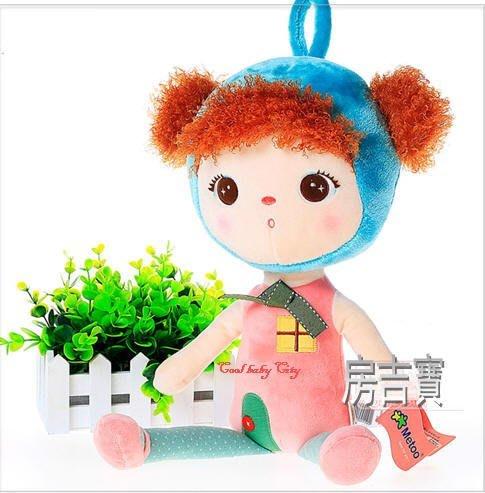咪兔Metoo 正版 咪兔 可愛 安吉拉 娃娃 房吉寶 45CM 多款