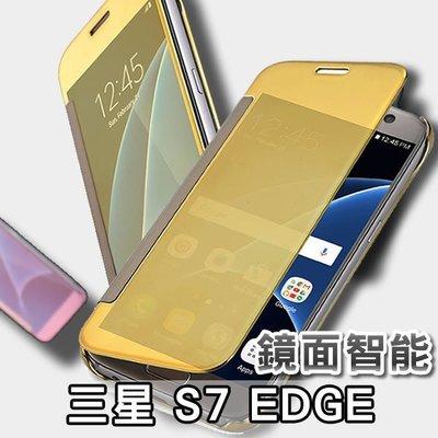 三星 Galaxy NOTE7 NOTE5 S7 / S7 edge 全透視 皮套 視窗 保護套 保護殼 智能 智慧