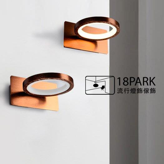 【 18Park 】精緻細膩 aperture [ 光圈說壁燈 ]